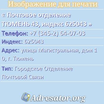 Почтовое отделение ТЮМЕНЬ 43, индекс 625043 по адресу: улицаМагистральная,дом10,г. Тюмень
