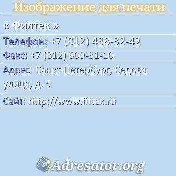 Филтек по адресу: Санкт-Петербург, Седова улица, д. 5