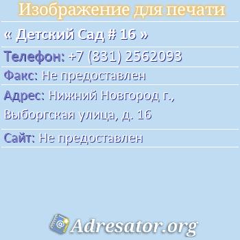 Детский Сад # 16 по адресу: Нижний Новгород г., Выборгская улица, д. 16