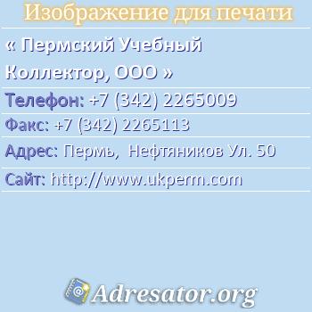 Пермский Учебный Коллектор, ООО по адресу: Пермь,  Нефтяников Ул. 50