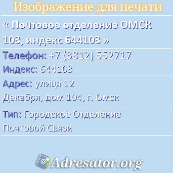 Почтовое отделение ОМСК 103, индекс 644103 по адресу: улица12 Декабря,дом104,г. Омск
