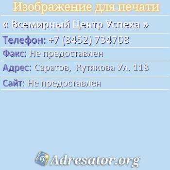 Всемирный Центр Успеха по адресу: Саратов,  Кутякова Ул. 118