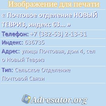 Почтовое отделение НОВЫЙ ТЕВРИЗ, индекс 636735 по адресу: улицаПочтовая,дом4,село Новый Тевриз