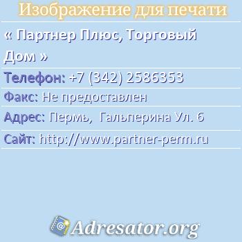 Партнер Плюс, Торговый Дом по адресу: Пермь,  Гальперина Ул. 6