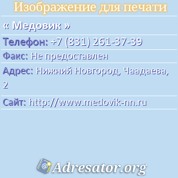 Медовик по адресу: Нижний Новгород, Чаадаева, 2