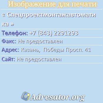Спецпроектмонтажавтоматика по адресу: Казань,  Победы Просп. 41