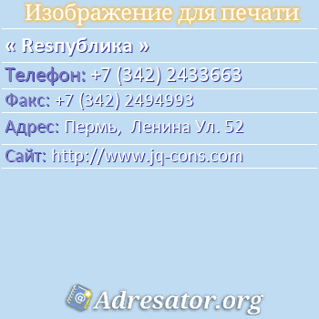 Resпублика по адресу: Пермь,  Ленина Ул. 52