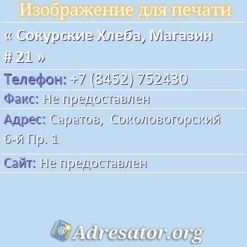 Сокурские Хлеба, Магазин # 21 по адресу: Саратов,  Соколовогорский 6-й Пр. 1