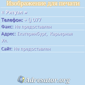 Ритуал по адресу: Екатеринбург,  Карьерная Ул.