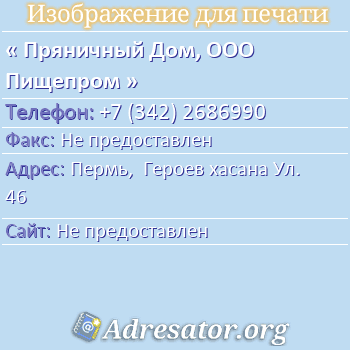 Пряничный Дом, ООО Пищепром по адресу: Пермь,  Героев хасана Ул. 46