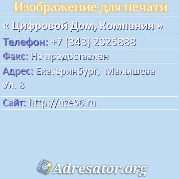Цифровой Дом, Компания по адресу: Екатеринбург,  Малышева Ул. 8