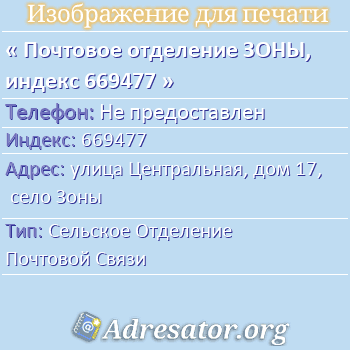 Почтовое отделение ЗОНЫ, индекс 669477 по адресу: улицаЦентральная,дом17,село Зоны