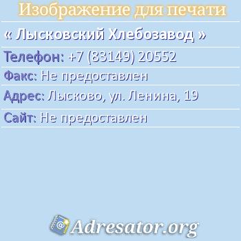Лысковский Хлебозавод по адресу: Лысково, ул. Ленина, 19