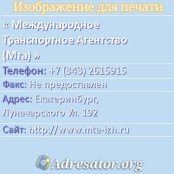 Международное Транспортное Агентство (Мта) по адресу: Екатеринбург,  Луначарского Ул. 192