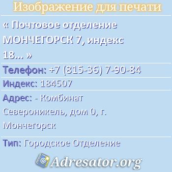 Почтовое отделение МОНЧЕГОРСК 7, индекс 184507 по адресу: -Комбинат Североникель,дом0,г. Мончегорск