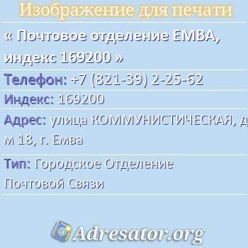 Почтовое отделение ЕМВА, индекс 169200 по адресу: улицаКОММУНИСТИЧЕСКАЯ,дом18,г. Емва