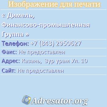 Димель, Финансово-промышленная Группа по адресу: Казань,  Зур урам Ул. 10