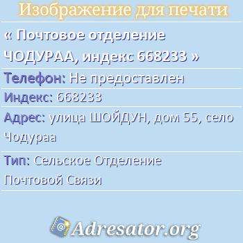 Почтовое отделение ЧОДУРАА, индекс 668233 по адресу: улицаШОЙДУН,дом55,село Чодураа