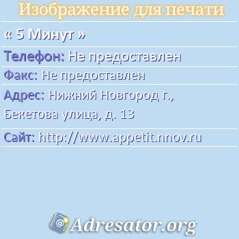 5 Минут по адресу: Нижний Новгород г., Бекетова улица, д. 13