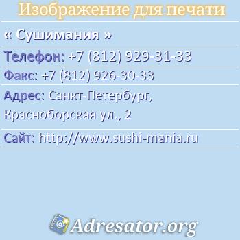 Сушимания по адресу: Санкт-Петербург, Красноборская ул., 2