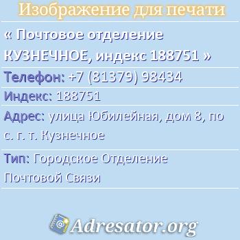 Почтовое отделение КУЗНЕЧНОЕ, индекс 188751 по адресу: улицаЮбилейная,дом8,пос. г. т. Кузнечное