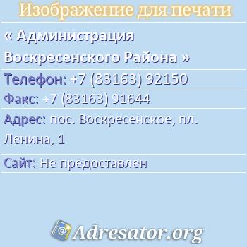 Администрация Воскресенского Района по адресу: пос. Воскресенское, пл. Ленина, 1
