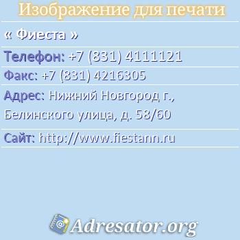 Фиеста по адресу: Нижний Новгород г., Белинского улица, д. 58/60