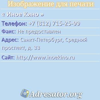 Иное Кино по адресу: Санкт-Петербург, Средний проспект, д. 33