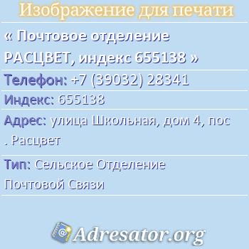 Почтовое отделение РАСЦВЕТ, индекс 655138 по адресу: улицаШкольная,дом4,пос. Расцвет