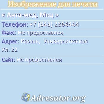 Анта-мед, Мкц по адресу: Казань,  Университетская Ул. 22