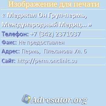 Медикал Он Груп-пермь, Международный Медицинский Центр по адресу: Пермь,  Плеханова Ул. 6