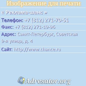 Реклама-шанс по адресу: Санкт-Петербург, Советская 9-я улица, д. 4