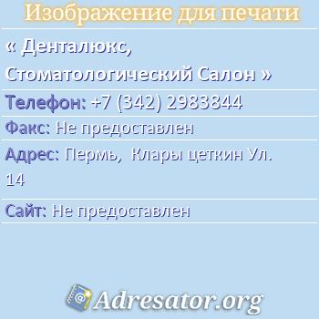 Денталюкс, Стоматологический Салон по адресу: Пермь,  Клары цеткин Ул. 14