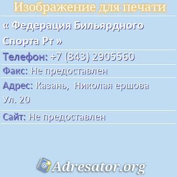 Федерация Бильярдного Спорта Рт по адресу: Казань,  Николая ершова Ул. 20