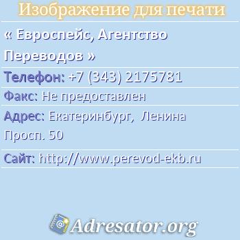 Евроспейс, Агентство Переводов по адресу: Екатеринбург,  Ленина Просп. 50