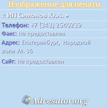 ИП Симонов Ю.А. по адресу: Екатеринбург,  Народной воли Ул. 36