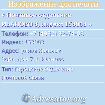 Почтовое отделение ИВАНОВО 3, индекс 153003 по адресу: улицаКрасных Зорь,дом7,г. Иваново