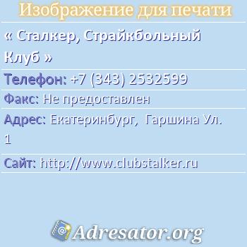Сталкер, Страйкбольный Клуб по адресу: Екатеринбург,  Гаршина Ул. 1