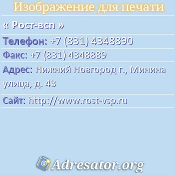 Рост-всп по адресу: Нижний Новгород г., Минина улица, д. 43