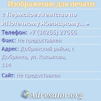 Пермское Агентство по ИПотечному Жилищному Кредитованию, Филиал по адресу: Добрянский район, г. Добрянка, ул. Копылова, 114