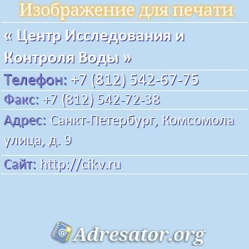 Центр Исследования и Контроля Воды по адресу: Санкт-Петербург, Комсомола улица, д. 9