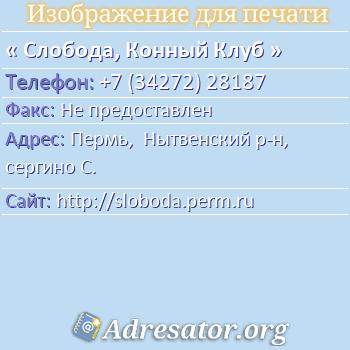 Слобода, Конный Клуб по адресу: Пермь,  Нытвенский р-н, сергино С.