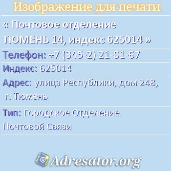 Почтовое отделение ТЮМЕНЬ 14, индекс 625014 по адресу: улицаРеспублики,дом248,г. Тюмень