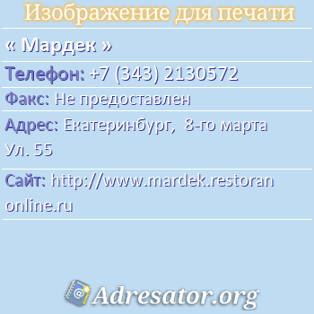 Мардек по адресу: Екатеринбург,  8-го марта Ул. 55