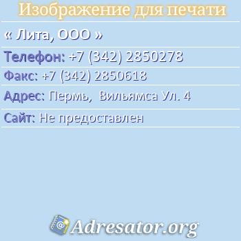 Лита, ООО по адресу: Пермь,  Вильямса Ул. 4