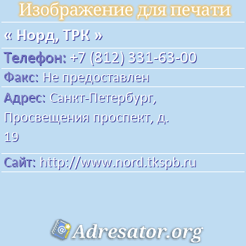 Норд, ТРК по адресу: Санкт-Петербург, Просвещения проспект, д. 19