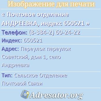 Почтовое отделение АНДРЕЕВКА, индекс 650521 по адресу: Переулокпереулок Советский,дом1,село Андреевка