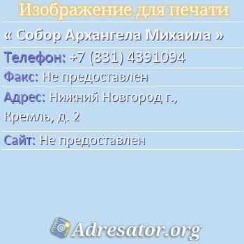 Собор Архангела Михаила по адресу: Нижний Новгород г., Кремль, д. 2