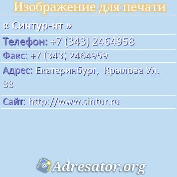 Синтур-нт по адресу: Екатеринбург,  Крылова Ул. 33