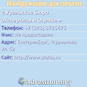 Уральское Бюро Экспертизы и Оценки по адресу: Екатеринбург,  Фурманова Ул. 52